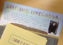 皆さんも三浦綾子文学に触れてみてはいかが?