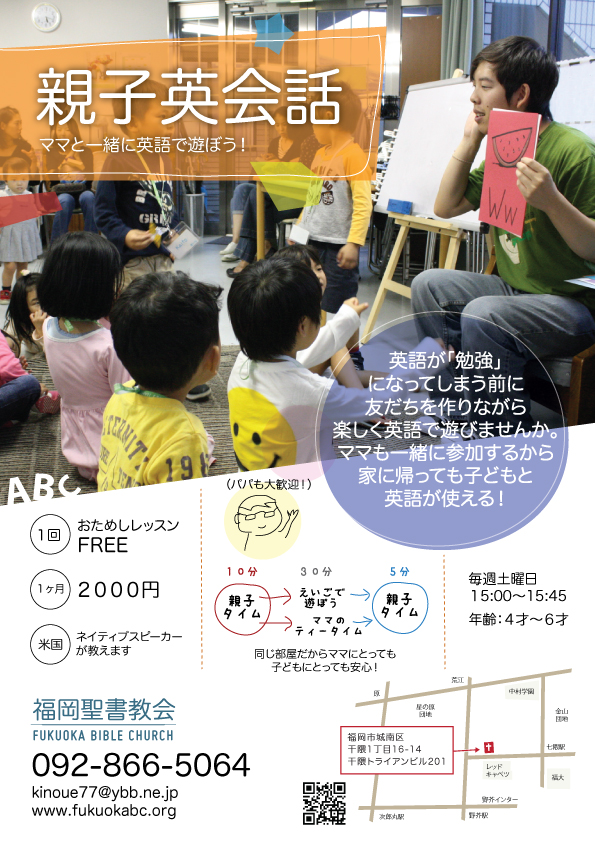 fbc-oyako-class-flyer-spring-2014